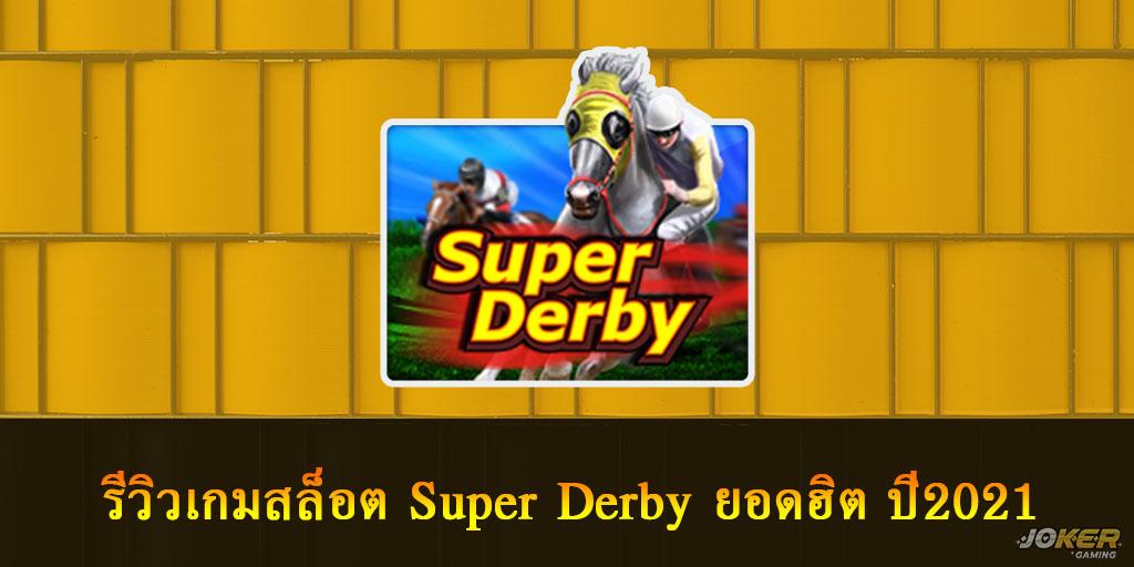 Super Derby