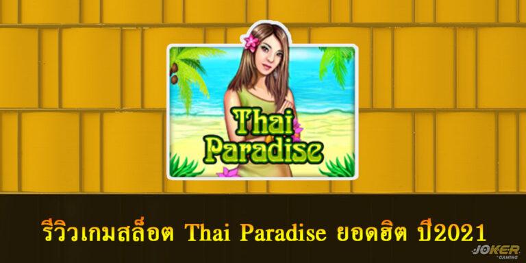 รีวิวเกมสล็อต Thai Paradise ยอดฮิต ปี2021
