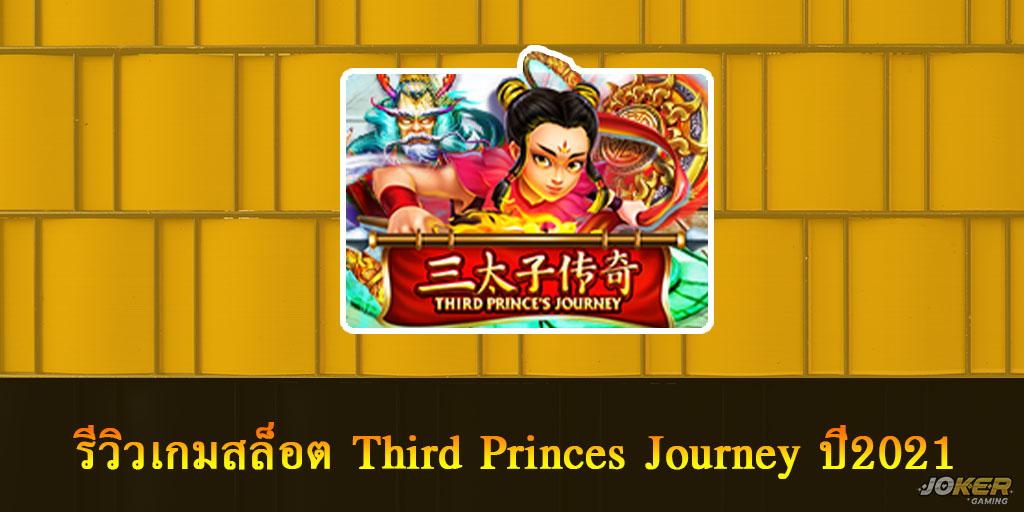 Third Princes Journey