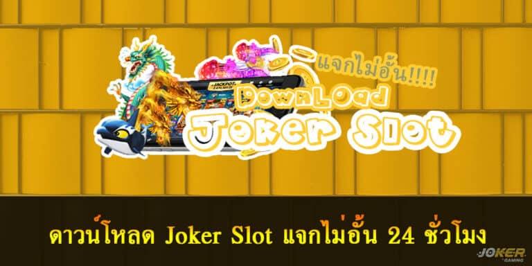 ดาวน์โหลด Joker Slot แจกไม่อั้น 24 ชั่วโมง