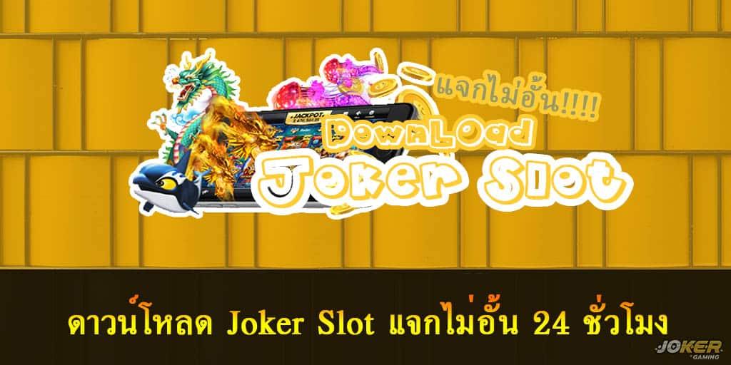 ดาวน์โหลด Joker Slot