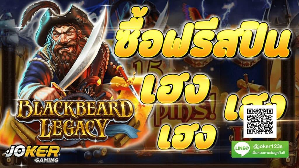ทดลองเล่น Black Beard Legacy สมัคร.jpg