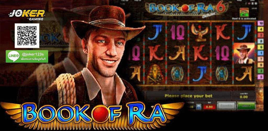 ทดลองเล่น Book Of Ra Deluxe-ปก3.jpg