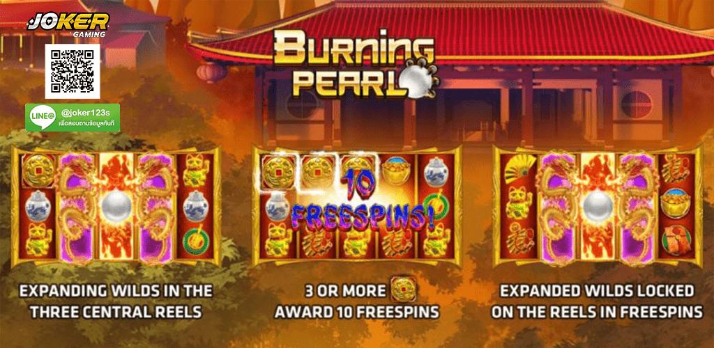 ทดลองเล่น Burning Pearl ปก2.jpg