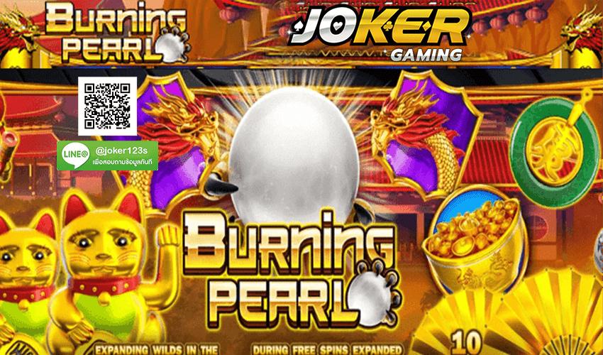 ทดลองเล่น Burning Pearl สมัคร