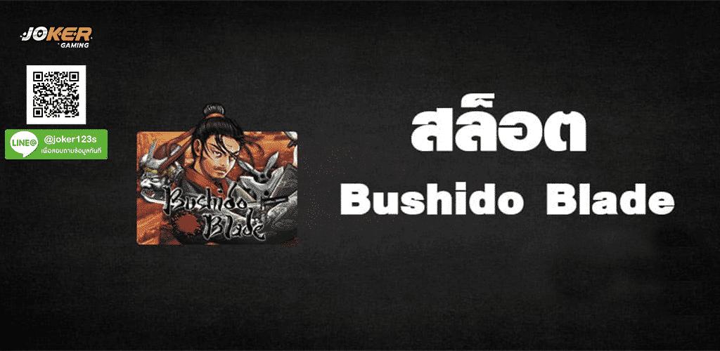 ทดลองเล่น Bushido Blade ปก3.jpg
