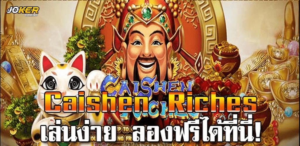 ทดลองเล่น Caishen Riches ปก2.jpg