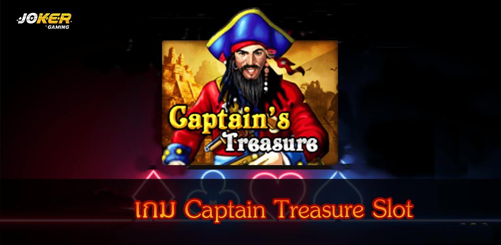 ทดลองเล่น Captains Treasure ปก3