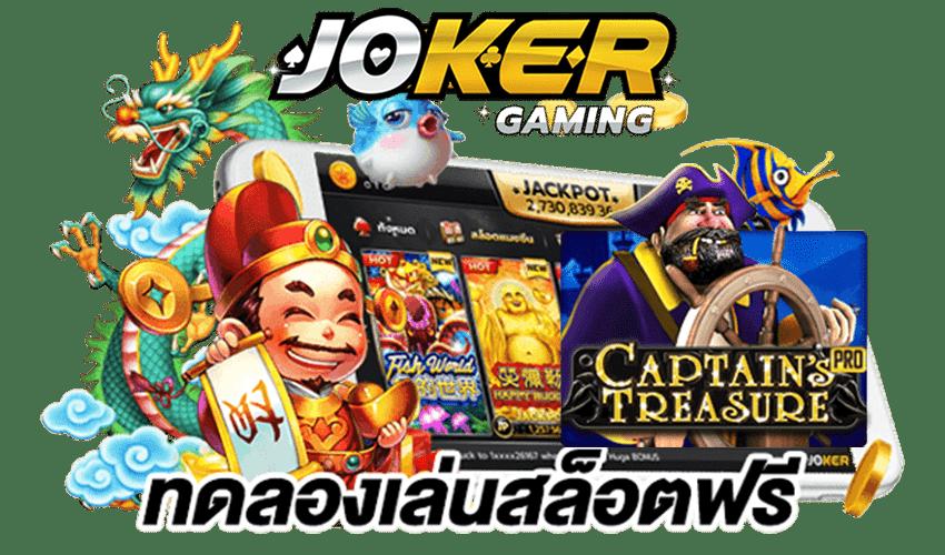 ทดลองเล่น Captains Treasure Pro 5