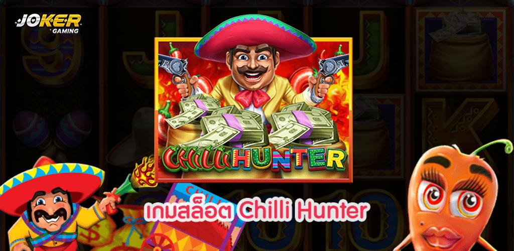 ทดลองเล่น Chilli Hunter ปก2.jpg