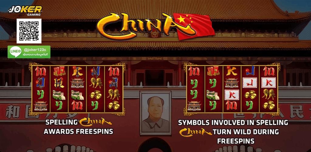 ทดลองเล่น China