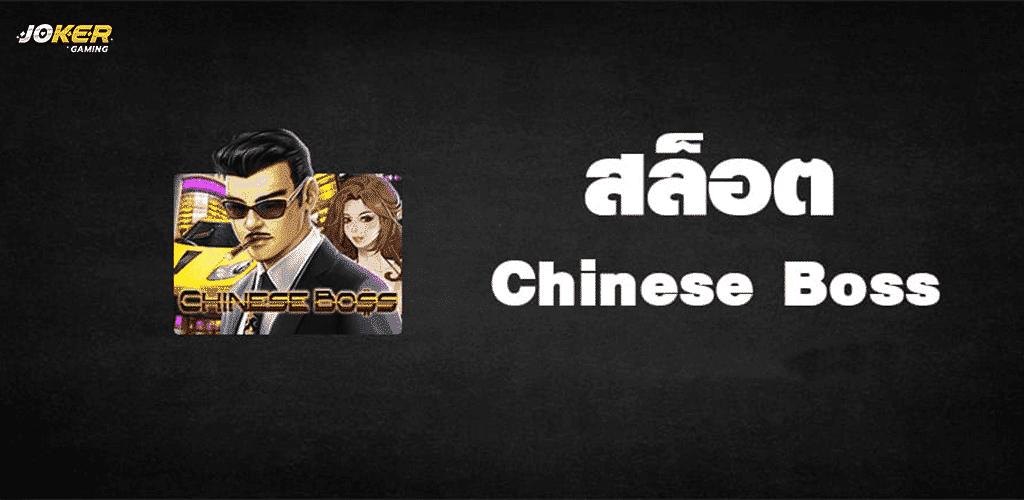 ทดลองเล่น Chinese Boss ปก3.jpg