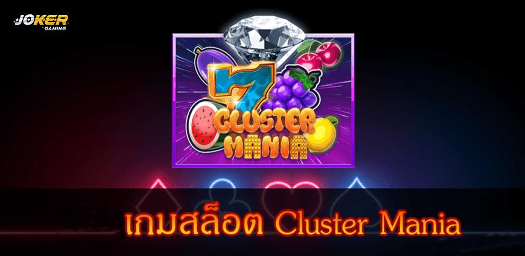 ทดลองเล่น Cluster Mania ปก3