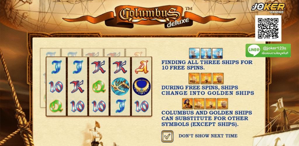 ทดลองเล่น Columbus ปก3