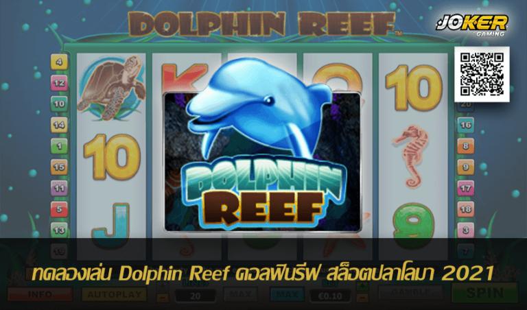 ทดลองเล่น Dolphin Reef ดอลฟินรีฟ สล็อตปลาโลมา 2021