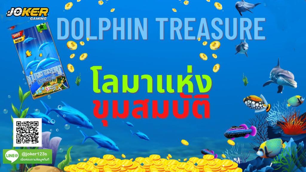 ทดลองเล่น Dolphin Treasure สมัคร.jpg