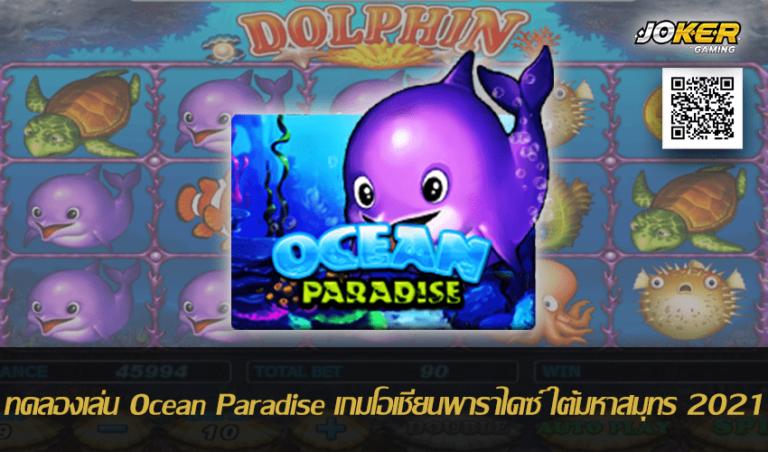 ทดลองเล่น Ocean Paradise เกมโอเชี่ยนพาราไดซ์ ใต้มหาสมุทร 2021