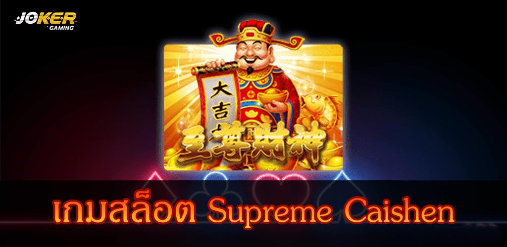 ทดลองเล่น Supreme Caishen ปก3