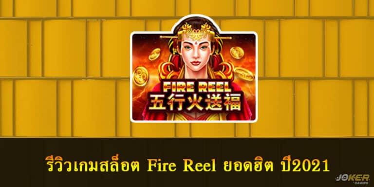 รีวิวเกมสล็อต Fire Reel ยอดฮิต ปี2021