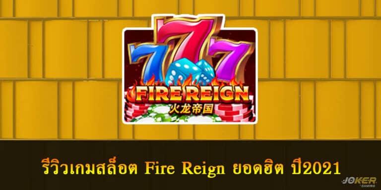 รีวิวเกมสล็อต Fire Reign ยอดฮิต ปี2021