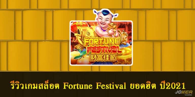 รีวิวเกมสล็อต Fortune Festival ยอดฮิต ปี2021