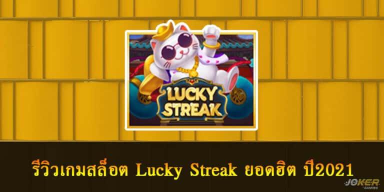 รีวิวเกมสล็อต Lucky Streak ยอดฮิต ปี2021