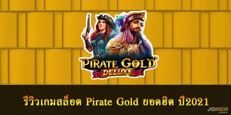 รีวิวเกมสล็อต Pirate Gold ยอดฮิต ปี2021