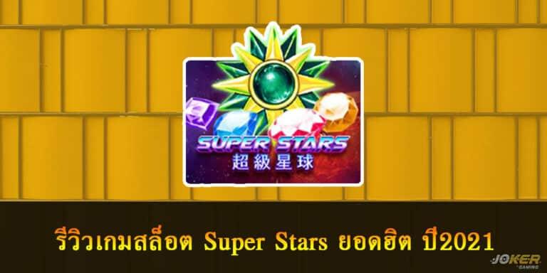 รีวิวเกมสล็อต Super Stars ยอดฮิต ปี2021
