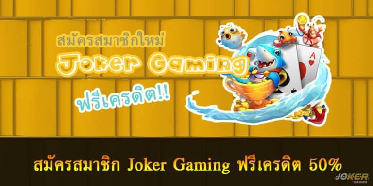 สมัครสมาชิก Joker Gaming ฟรีเครดิต 50%