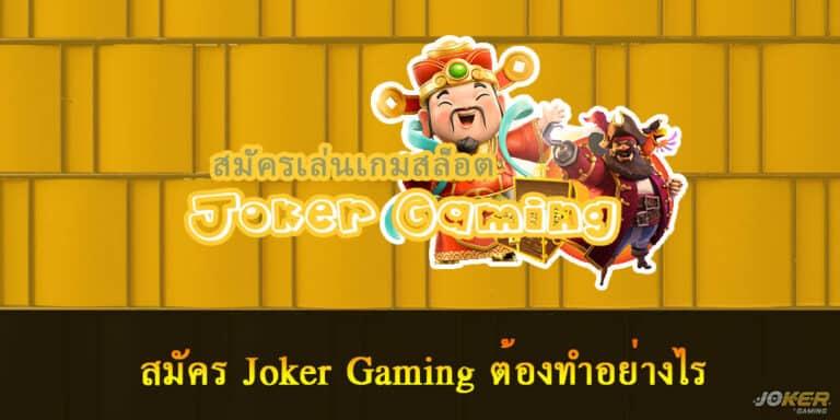สมัคร Joker Gaming ต้องทำอย่างไร