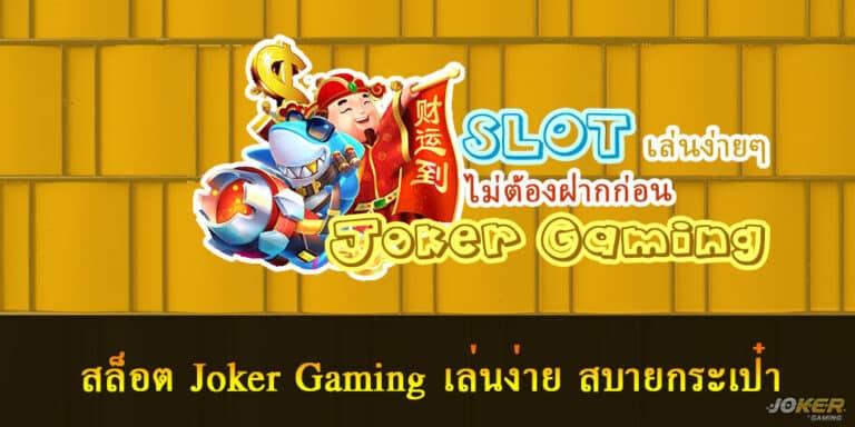 สล็อต Joker Gaming เล่นง่าย สบายกระเป๋า