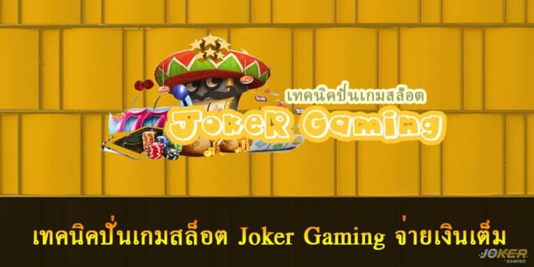 เทคนิคปั่นเกมสล็อต Joker Gaming จ่ายเงินเต็ม