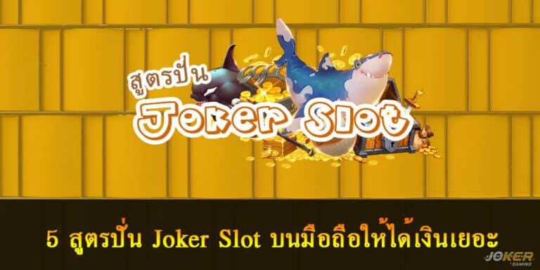 5 สูตรปั่น Joker Slot บนมือถือให้ได้เงินเยอะ
