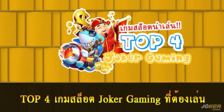 TOP 4 เกมสล็อต Joker Gaming ที่ต้องเล่น