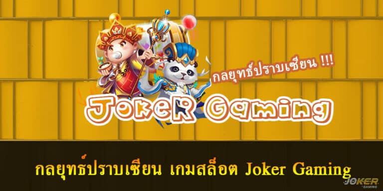 กลยุทธ์ปราบเซียน เกมสล็อต Joker Gaming