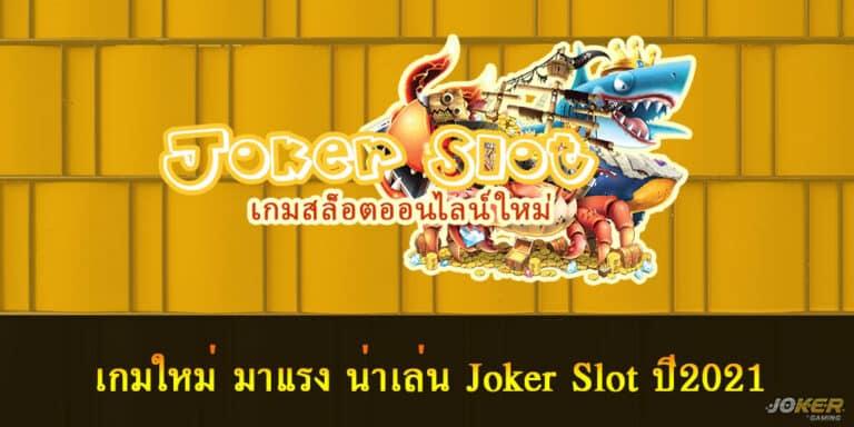 เกมใหม่ มาแรง น่าเล่น Joker Slot ปี2021
