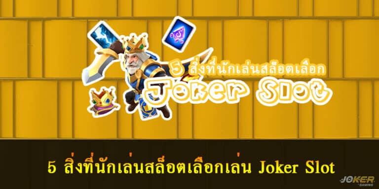 5 สิ่งที่นักเล่นสล็อตเลือกเล่น Joker Slot