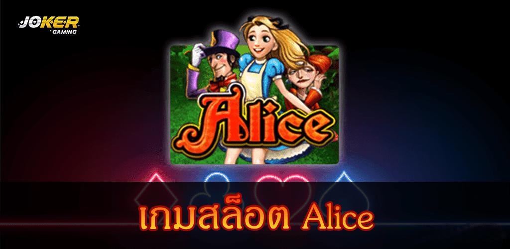 ทดลองเล่น Alice