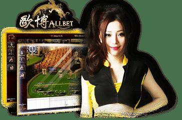 Allbet Game คาสิโนออนไลน์ เว็บเดิมพัน ปลอดภัย บริการ 24 ชม.