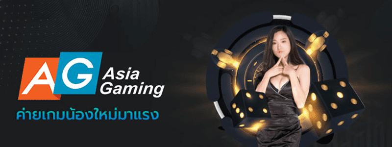 Asia Gaming ปก2