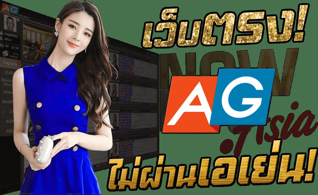 Asia Gaming 2
