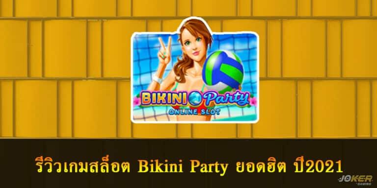รีวิวเกมสล็อต Bikini Party ยอดฮิต ปี2021