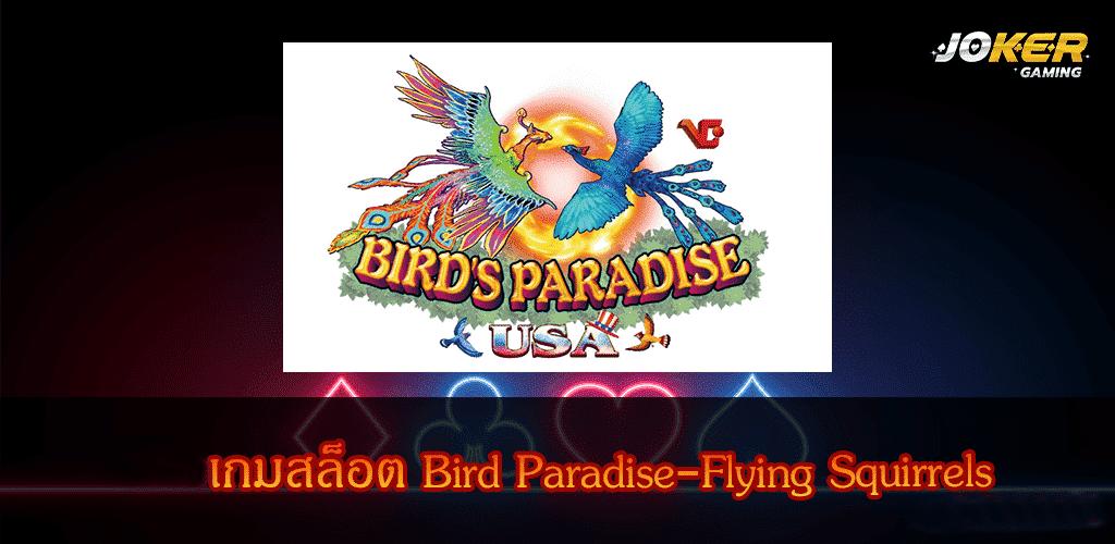 Bird Paradise ปก2