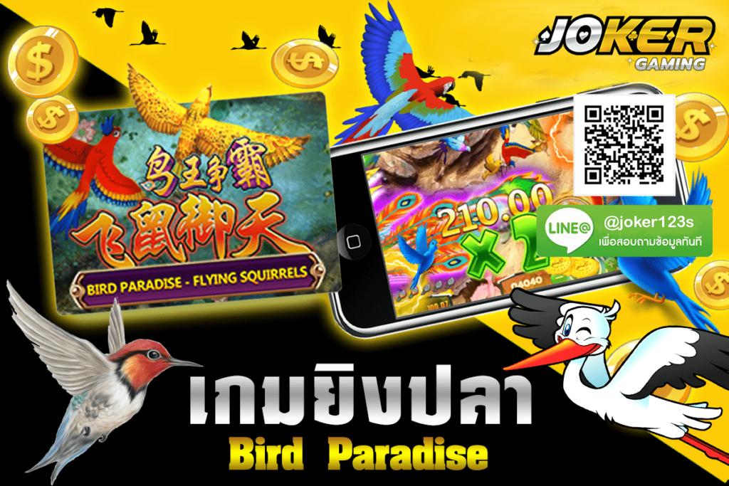 Bird Paradise สมัคร.jpg