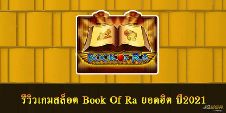 รีวิวเกมสล็อต Book Of Ra ยอดฮิต ปี2021