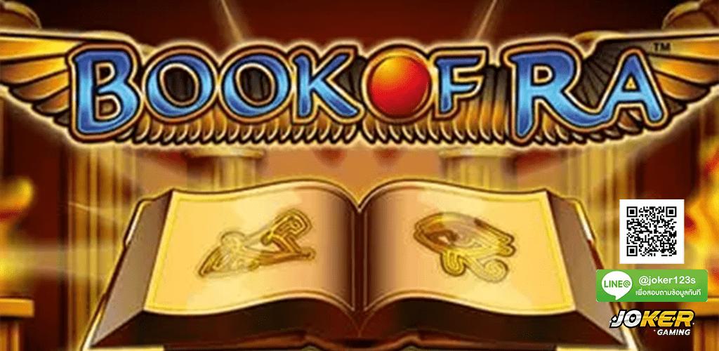 Book Of Ra -ปก2.jpg