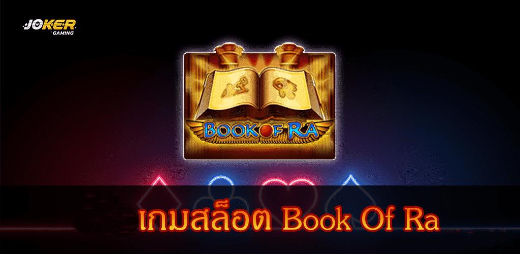 Book Of Ra -ปก33