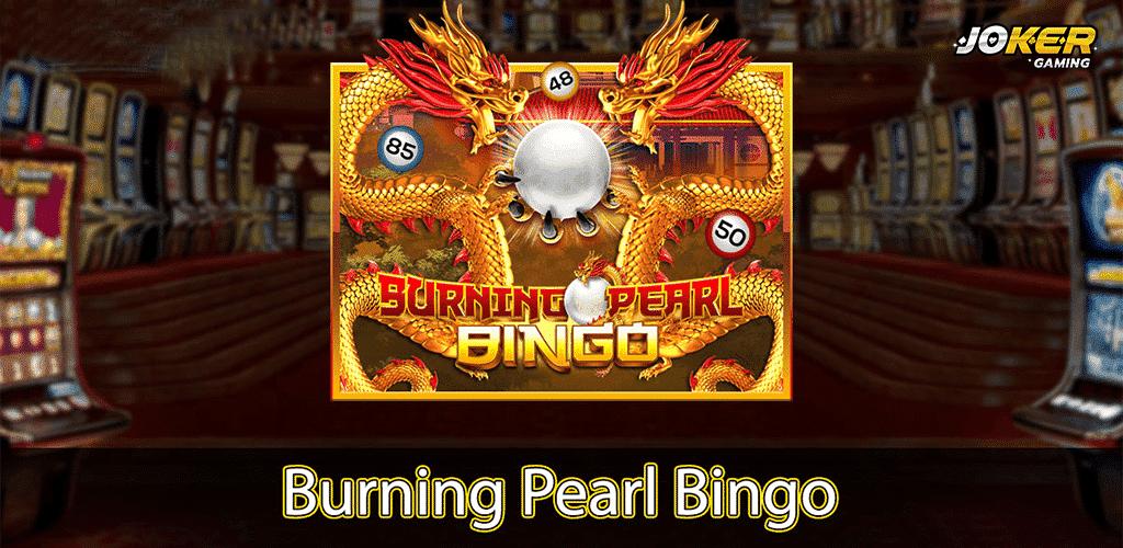 Burning Pearl Bingo ปก3.jpg