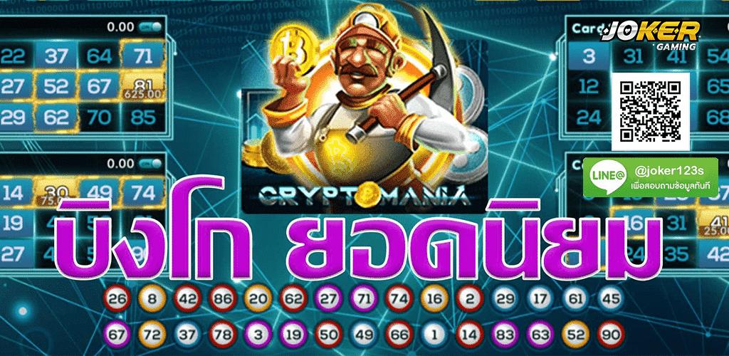 Crypto Mania Bingo ปก3.jpg