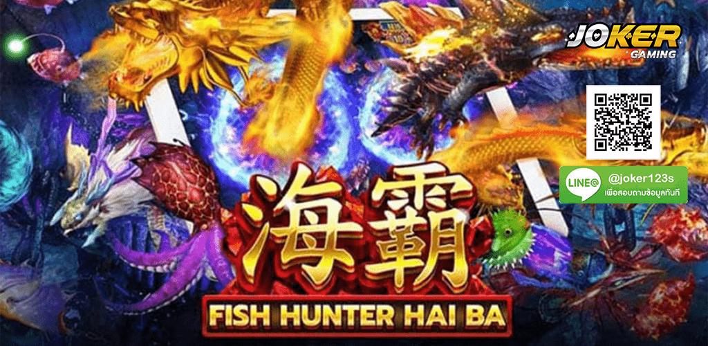 Fish Haiba ปก2.jpg